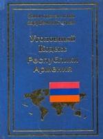 Угловный кодекс Республики Армения