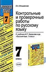 Контрольные проверочные работы по русскому языку. 7 класс