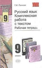 Русский язык. 9 класс. Комплексная работа с текстом. Рабочая тетрадь