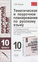 Тематическое и поурочное планирование по русскому языку, 10 класс