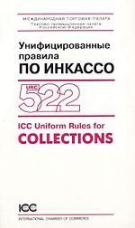 Унифицированные правила по инкассо. ICC Uniform Rules for Collections