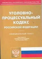 Уголовно-процессуальный кодекс РФ. По состоянию на 15.09.04