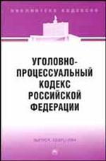 Уголовно-процессуальный кодекс РФ. С приложением бланков процессуальных документов