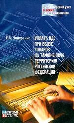 Уплата НДС при ввозе товаров на таможенную территорию РФ