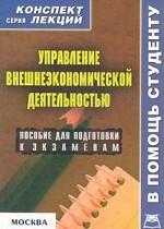 Управление внешнеэкономической деятельностью. Конспект лекций