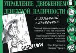 Управление движением денежной наличности (карманный справочник)