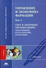 Управление и экономика фармации. Том 2. Учет в аптечных организациях: оперативный, бухгалтерский, налоговый