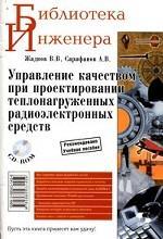 Управление качеством при проектировании теплонагруженных радиоэлектронных средств (+CD)