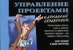 Управление проектами (карманный справочник)