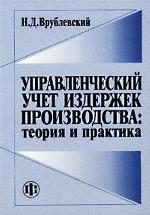 Управленческий учет издержек производства: теория и практика