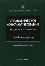 Управленческое консультирование. Введение в профессию. 4-е изд