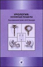 Урология: основные разделы