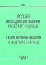 Устав железнодорожного транспорта РФ. О железнодорожном транспорте в РФ