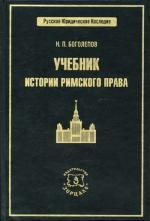Учебник истории римского права