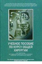 Учебное пособие по общей хирургии