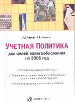 Учетная политика для целей налогообложения на 2005 год