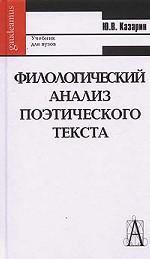Филологический анализ поэтического текста