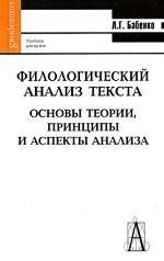 Филологический анализ текста. Основы теории, принципы и аспекты анализа