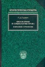 Философия и социология права