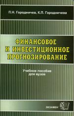 Финансовое и инвестиционное прогнозирование. Городничев П.Н