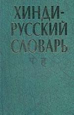Хинди-русский словарь
