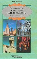 Хрестоматия по истории русской культуры. Вторая половина XX в
