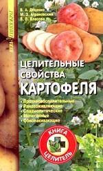 Целительные свойства картофеля