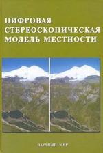 Цифровая стереоскопическая модель местности