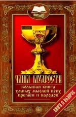 Чаша мудрости. Большая книга умных мыслей всех времен и народов
