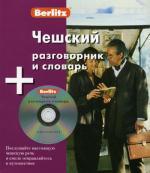 Чешский разговорник и словарь. Berlitz. 1 книга + 1 аудио CD в упаковке