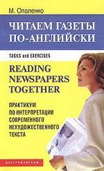 Скачать Читаем газеты по английски бесплатно М. Опаленко