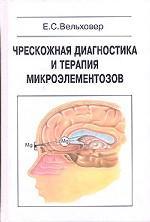 Чрескожная диагностика и терапия микроэлементозов
