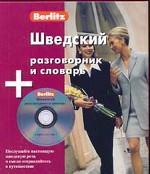 Шведский разговорник и словарь + CD-Rom в коробке