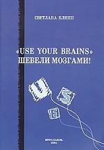 Use Your Brains = Шевели мозгами!