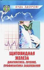 Щитовидная железа: диагностика, лечение, профилактика