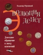 Эволюция денег: денежное обращение в эпоху изменений. Юровский В