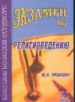 Экзамен по религиоведению: учебное пособие для вузов