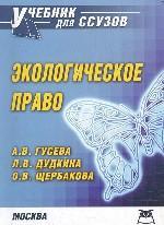 Экологическое право: учебное пособие для ССУЗов