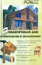 Экологичный дом: строительство и эксплуатация