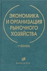 Экономика и организация рыночного хозяйства: учебник