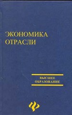 Экономика отрасли. 4-е издание