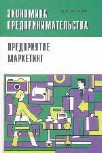 Экономика предпринимательства: учебник. Часть 1. Предприятие. Маркетинг