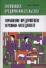 Экономика предпринимательства: учебник. Часть 2. Управление предприятием. Персонал-менеджмент