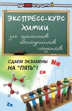 Экспресс-курс химии для школьников, абитуриентов, студентов