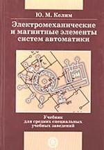 Электромеханические и магнитные элементы систем автоматики