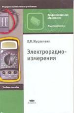 Электрорадиоизмерения: учебное пособие для начального профессионального образования