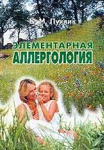 Элементарная аллергология