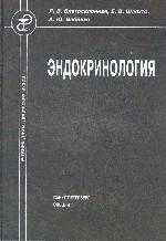 Эндокринология: учебник для медицинских вузов