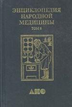 Энциклопедия народной медицины. Том 8