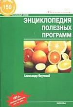 Энциклопедия полезных программ